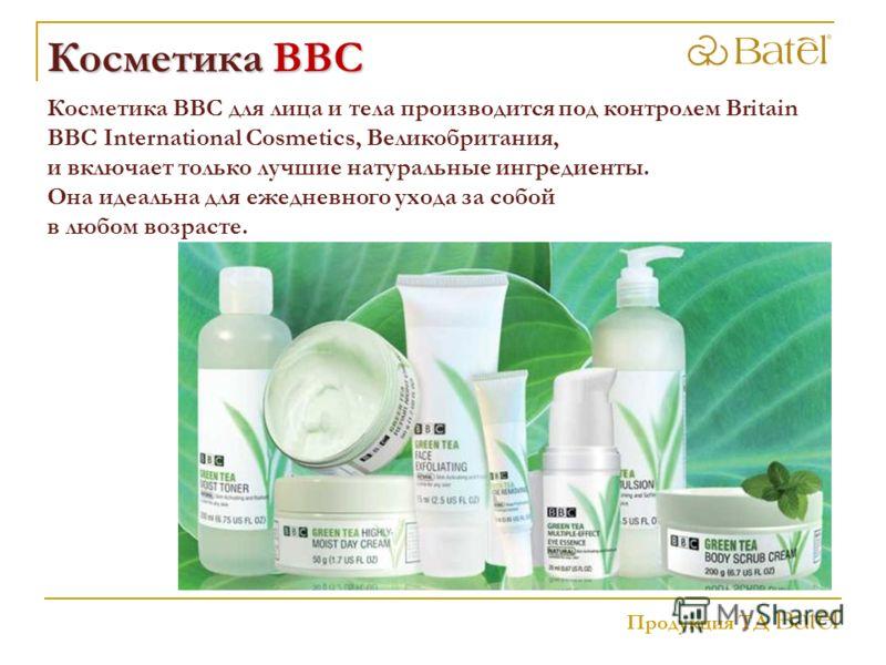 Продукция ТД Косметика BBC для лица и тела производится под контролем Britain BBC International Cosmetics, Великобритания, и включает только лучшие натуральные ингредиенты. Она идеальна для ежедневного ухода за собой в любом возрасте. Косметика ВВС