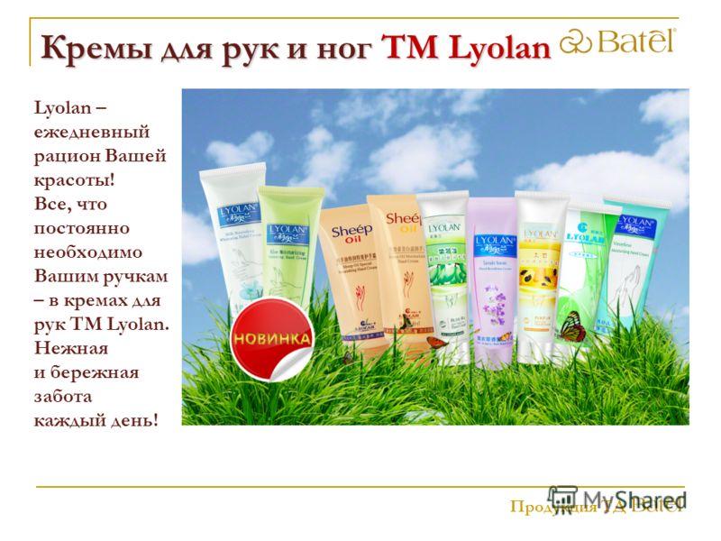 Продукция ТД Кремы для рук и ног ТМ Lyolan Lyolan – ежедневный рацион Вашей красоты! Все, что постоянно необходимо Вашим ручкам – в кремах для рук ТМ Lyolan. Нежная и бережная забота каждый день!