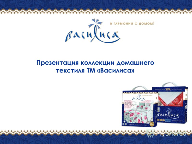 Презентация коллекции домашнего текстиля ТМ «Василиса»