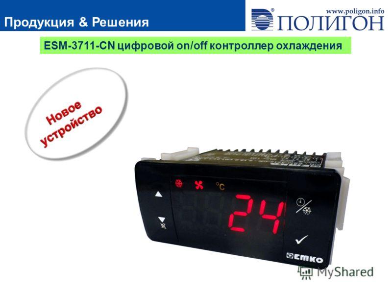 Продукция & Решения ESM-3711-CN цифровой on/off контроллер охлаждения