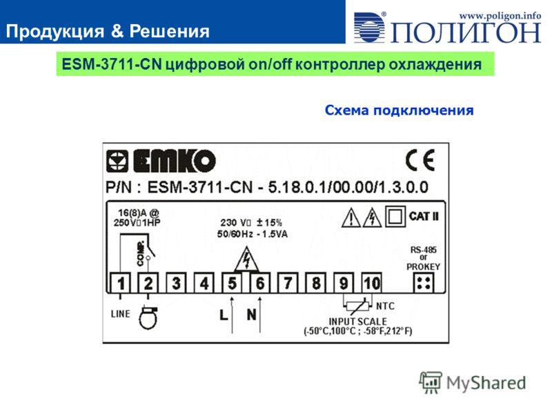 Схема подключения Продукция & Решения ESM-3711-CN цифровой on/off контроллер охлаждения