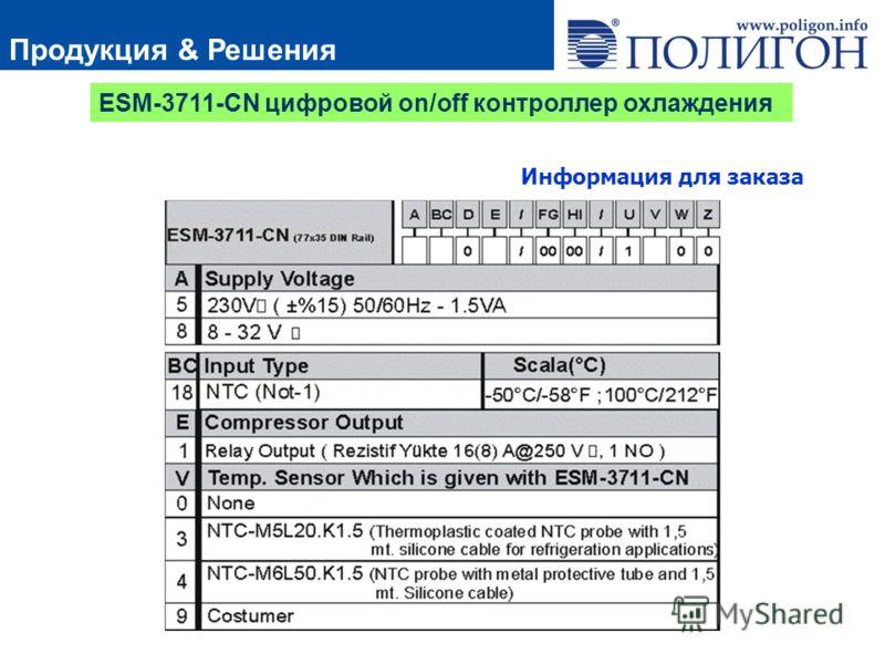 Информация для заказа Продукция & Решения ESM-3711-CN цифровой on/off контроллер охлаждения