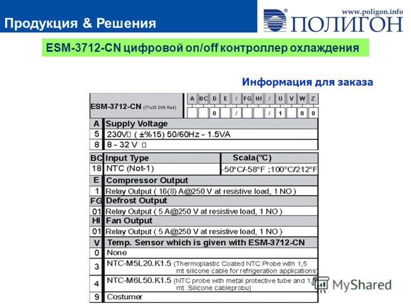 Информация для заказа Продукция & Решения ESM-3712-CN цифровой on/off контроллер охлаждения