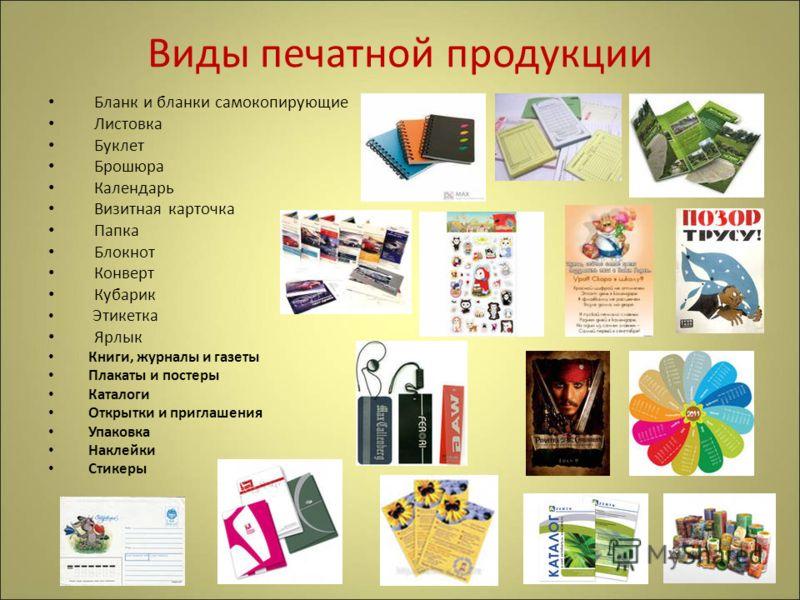 картинки полиграфия