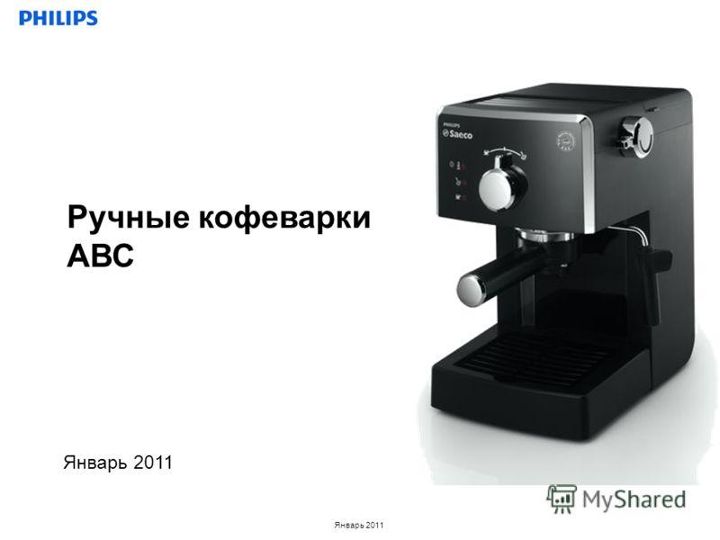 Январь 2011 Ручные кофеварки АВС