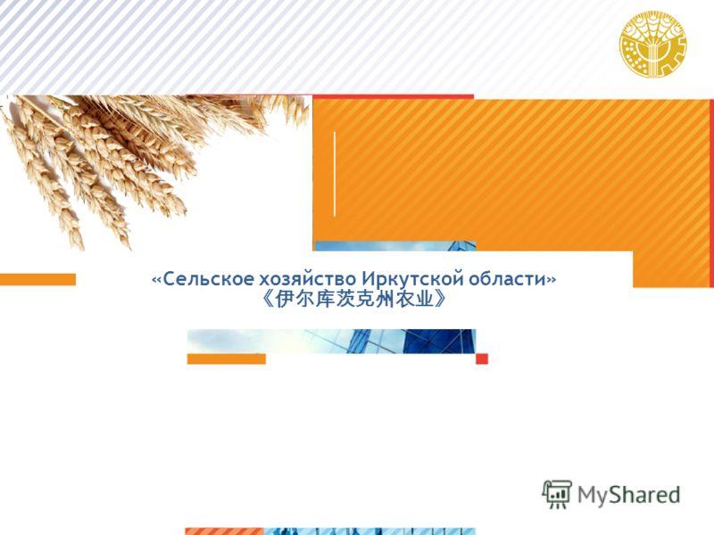 >1>1 «Сельское хозяйство Иркутской области»