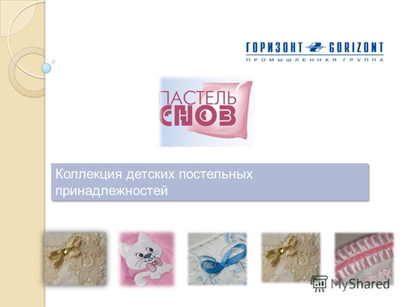 Коллекция детских постельных принадлежностей