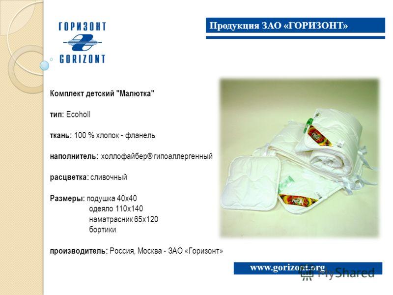 www.gorizont.org Комплект детский