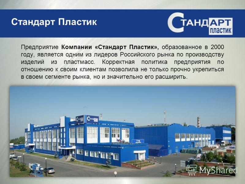Предприятие Компании «Стандарт Пластик», образованное в 2000 году, является одним из лидеров Российского рынка по производству изделий из пластмасс. Корректная политика предприятия по отношению к своим клиентам позволила не только прочно укрепиться в