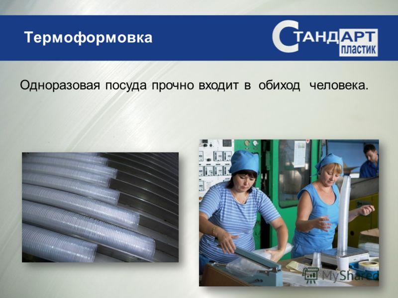 Термоформовка Одноразовая посуда прочно входит в обиход человека.