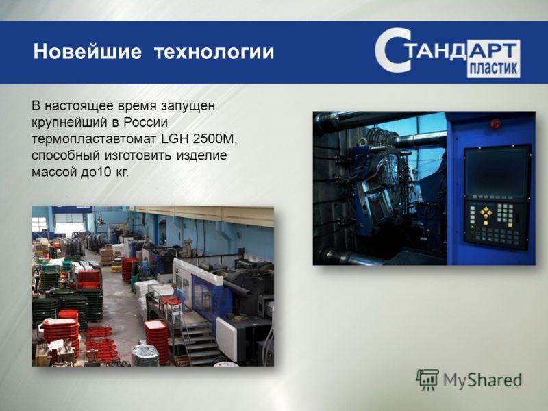 Новейшие технологии В настоящее время запущен крупнейший в России термопластавтомат LGH 2500М, способный изготовить изделие массой до10 кг.