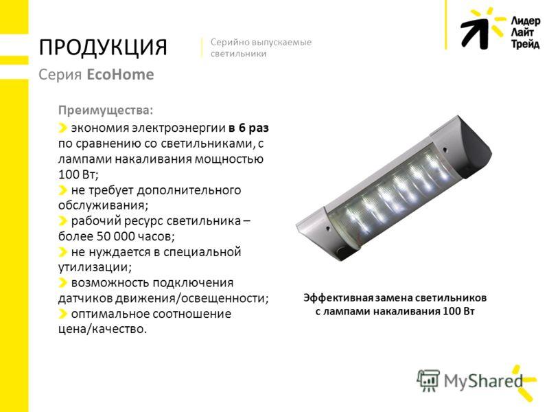 Серия EcoHome экономия электроэнергии в 6 раз по сравнению со светильниками, с лампами накаливания мощностью 100 Вт; не требует дополнительного обслуживания; рабочий ресурс светильника – более 50 000 часов; не нуждается в специальной утилизации; возм
