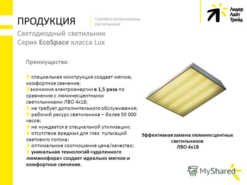 Светодиодный светильник Серия EcoSpace класса Lux специальная конструкция создает мягкое, комфортное свечение; экономия электроэнергии в 1,5 раза по сравнению с люминесцентными светильниками ЛВО 4х18; не требует дополнительного обслуживания; рабочий