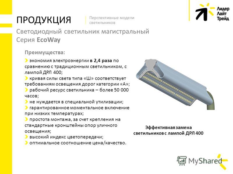 Светодиодный светильник магистральный Серия EcoWay экономия электроэнергии в 2,4 раза по сравнению с традиционным светильником, с лампой ДРЛ 400; кривая силы света типа «Ш» соответствует требованиям освещения дорог категории «А»; рабочий ресурс свети