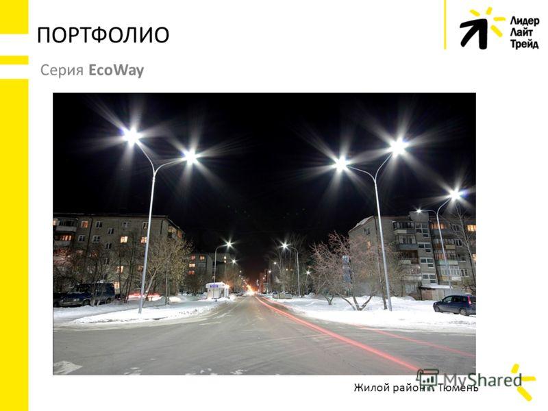 ПОРТФОЛИО Серия EcoWay Жилой район г. Тюмень