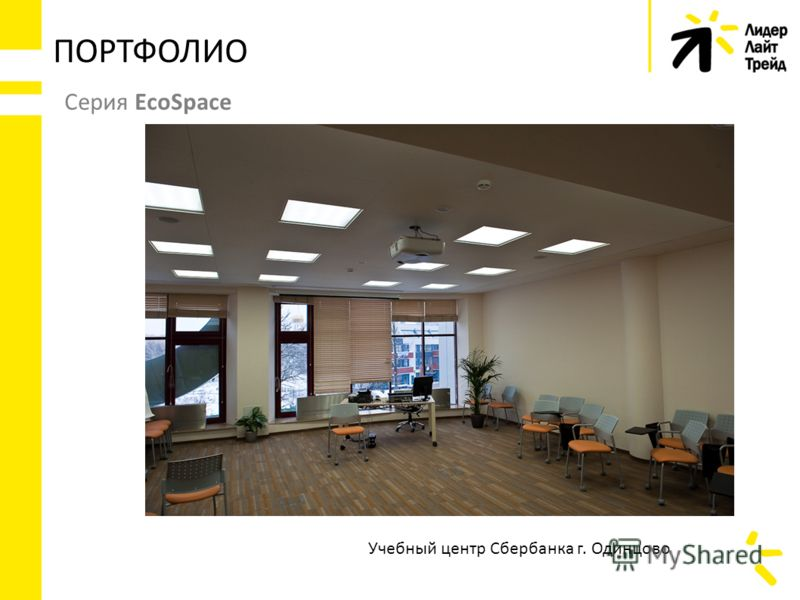 ПОРТФОЛИО Учебный центр Сбербанка г. Одинцово Серия EcoSpace