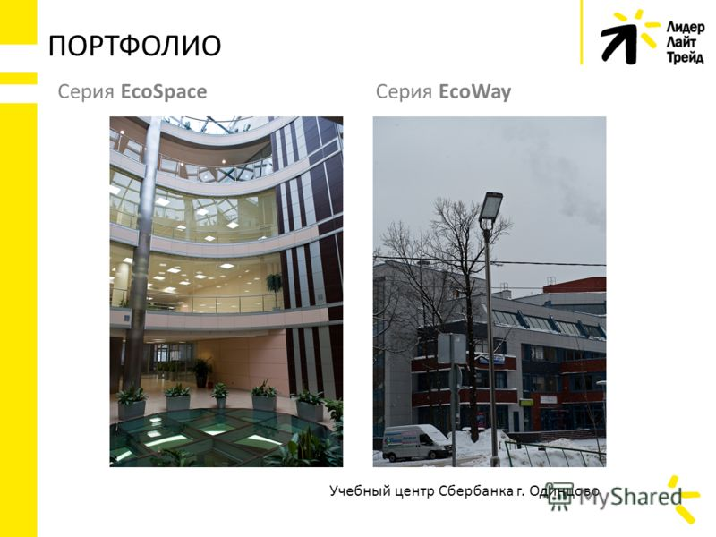 ПОРТФОЛИО Учебный центр Сбербанка г. Одинцово Серия EcoSpace Серия EcoWay