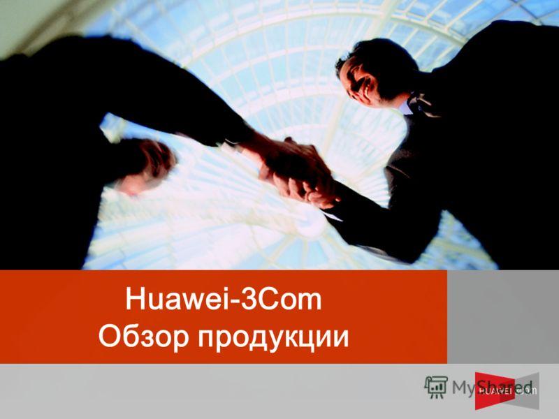 Huawei-3Com Обзор продукции
