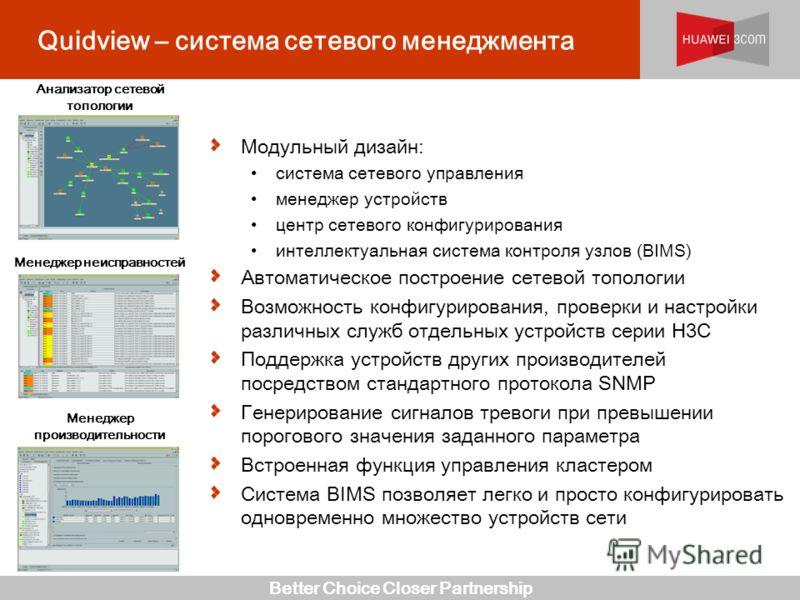 Better Choice Closer Partnership Quidview – система сетевого менеджмента Модульный дизайн: система сетевого управления менеджер устройств центр сетевого конфигурирования интеллектуальная система контроля узлов (BIMS) Автоматическое построение сетевой