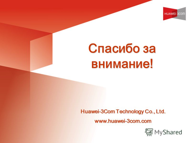 Huawei-3Com Technology Co., Ltd. www.huawei-3com.com Спасибо за внимание!