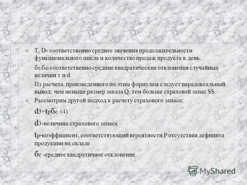 n Т, D- соответственно среднее значения продолжительности функционального цикла и количество продаж продукта в день. б т, б d- соответственно средние квадратические отклонения случайных величин т и d Из расчета, произведенного по этим формулам следуе