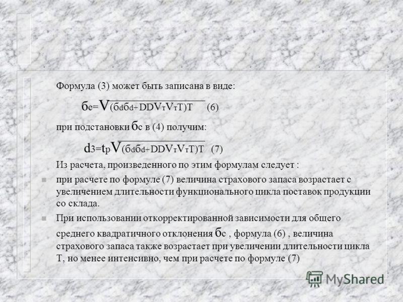 Формула (3) может быть записана в виде: б с= V ( б d б d+ DD V т V т T)Т (6) при подстановки б с в (4) получим: d 3= t р V ( б d б d+ DD V т V т T)Т (7) Из расчета, произведенного по этим формулам следует : n при расчете по формуле(7) величина страхо