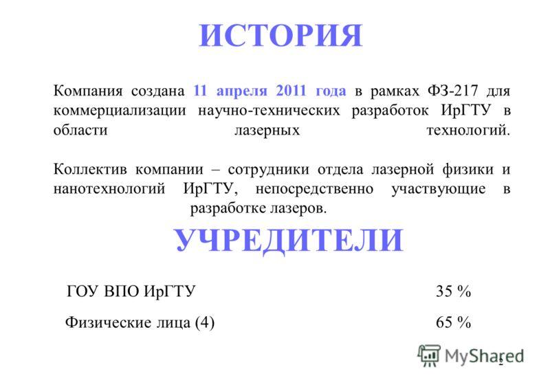 2 ИСТОРИЯ Компания создана 11 апреля 2011 года в рамках ФЗ-217 для коммерциализации научно-технических разработок ИрГТУ в области лазерных технологий. Коллектив компании – сотрудники отдела лазерной физики и нанотехнологий ИрГТУ, непосредственно учас