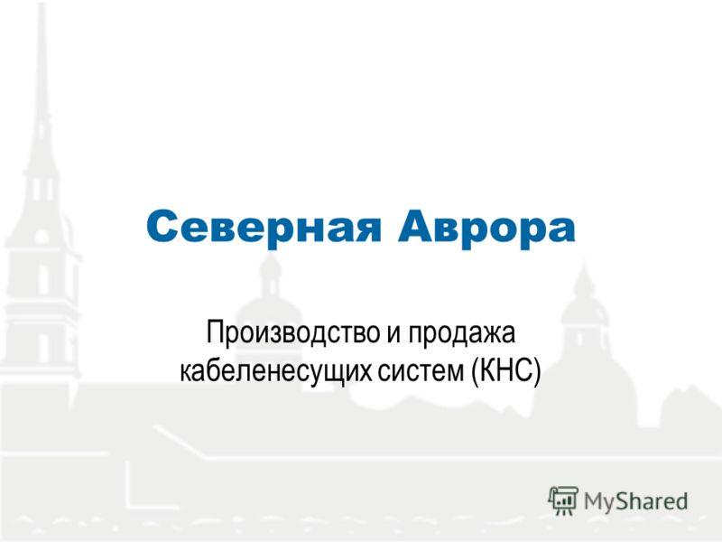 Северная Аврора Производство и продажа кабеленесущих систем (КНС)