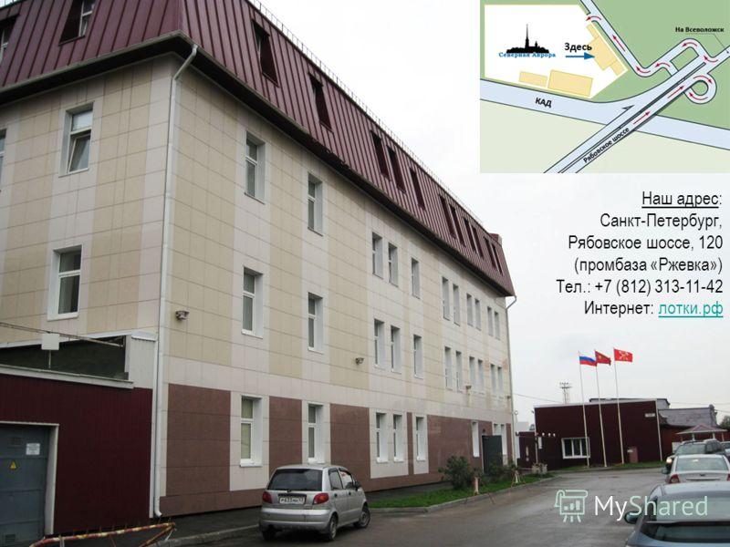 Наш адрес: Санкт-Петербург, Рябовское шоссе, 120 (промбаза «Ржевка») Тел.: +7 (812) 313-11-42 Интернет: лотки.рфлотки.рф