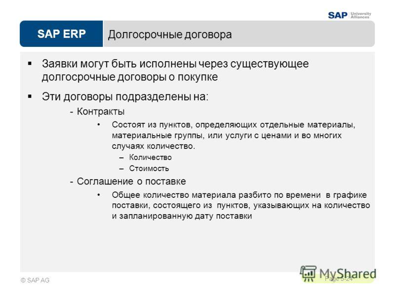 SAP ERP Page 5-24 © SAP AG Долгосрочные договора Заявки могут быть исполнены через существующее долгосрочные договоры о покупке Эти договоры подразделены на: -Контракты Состоят из пунктов, определяющих отдельные материалы, материальные группы, или ус