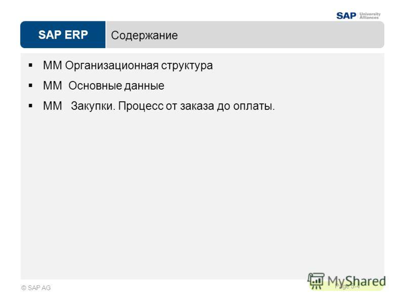 SAP ERP Page 5-4 © SAP AG Содержание MM Организационная структура MM Основные данные MM Закупки. Процесс от заказа до оплаты.