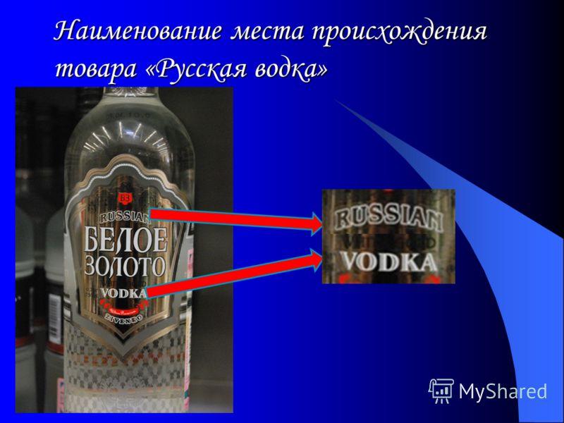 Наименование места происхождения товара «Русская водка»