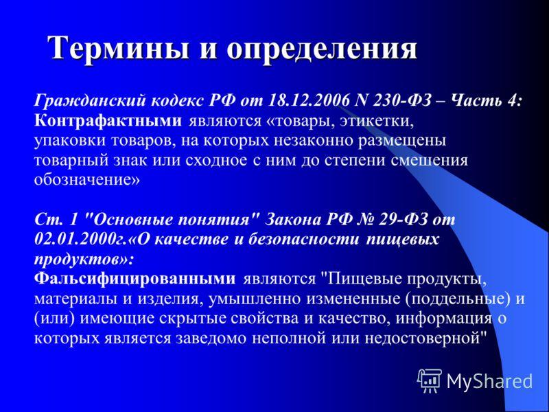 Термины и определения Гражданский кодекс РФ от 18.12.2006 N 230-ФЗ – Часть 4: Контрафактными являются «товары, этикетки, упаковки товаров, на которых незаконно размещены товарный знак или сходное с ним до степени смешения обозначение» Ст. 1