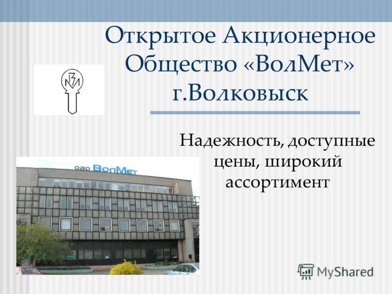 Открытое Акционерное Общество «ВолМет» г.Волковыск Надежность, доступные цены, широкий ассортимент