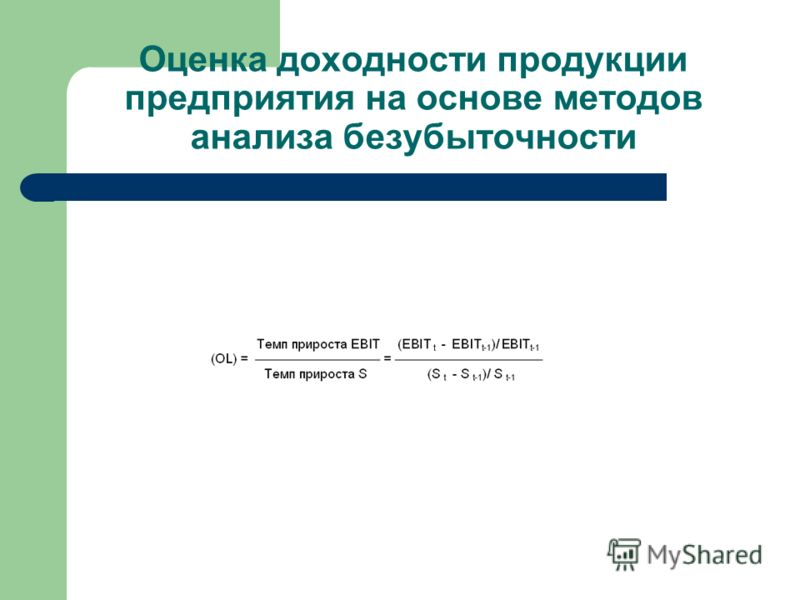Оценка доходности продукции предприятия на основе методов анализа безубыточности