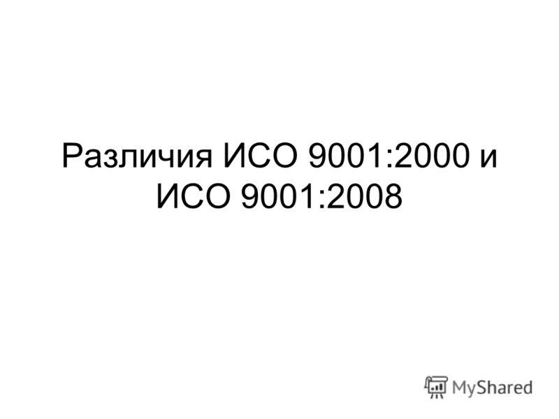 Различия ИСО 9001:2000 и ИСО 9001:2008