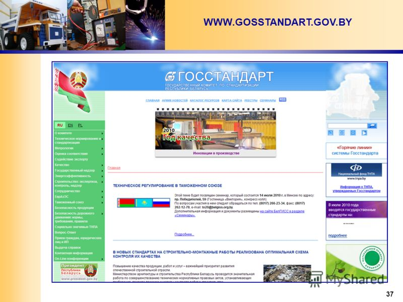 37 WWW.GOSSTANDART.GOV.BY