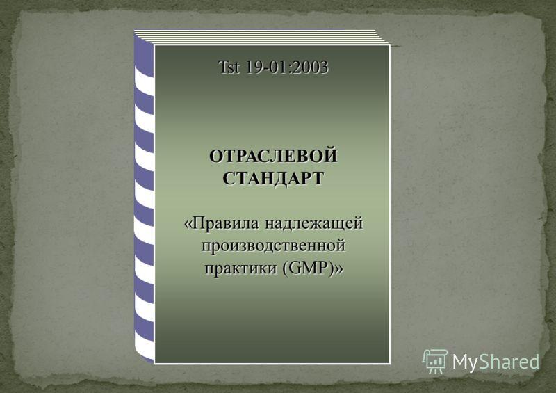 Tst 19-01:2003 ОТРАСЛЕВОЙ СТАНДАРТ «Правила надлежащей производственной практики (GMP)»