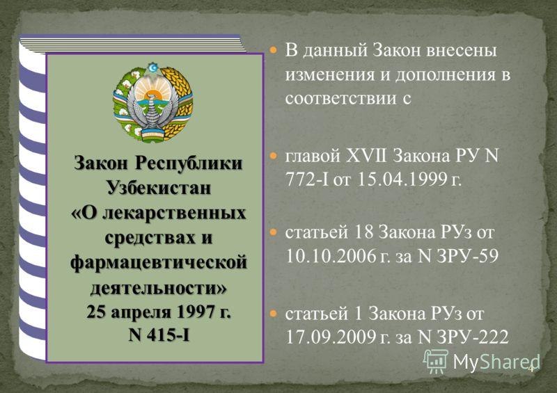 В данный Закон внесены изменения и дополнения в соответствии с главой XVII Закона РУ N 772-I от 15.04.1999 г. статьей 18 Закона РУз от 10.10.2006 г. за N ЗРУ-59 статьей 1 Закона РУз от 17.09.2009 г. за N ЗРУ-222 4 Закон Республики Узбекистан «О лекар