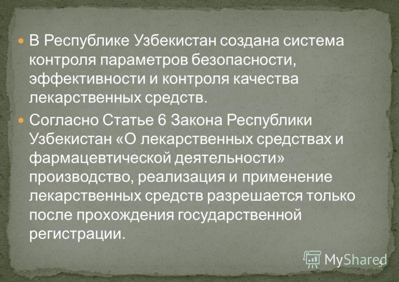 В Республике Узбекистан создана система контроля параметров безопасности, эффективности и контроля качества лекарственных средств. Согласно Статье 6 Закона Республики Узбекистан «О лекарственных средствах и фармацевтической деятельности» производство