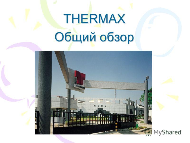 THERMAX Общий обзор