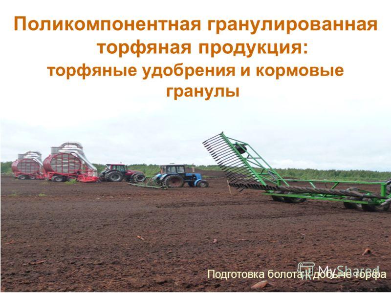 Поликомпонентная гранулированная торфяная продукция: торфяные удобрения и кормовые гранулы Подготовка болота к добыче торфа