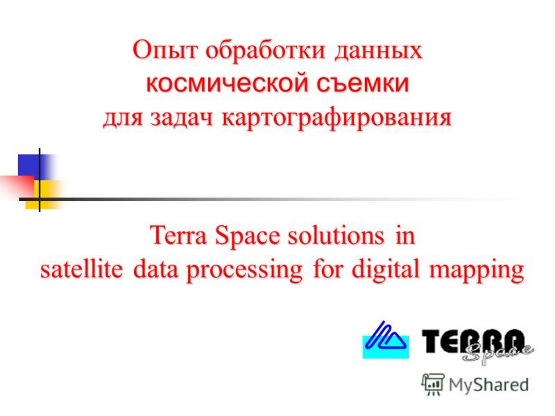 Опыт обработки данных космической съемки для задач картографирования Terra Space solutions in satellite data processing for digital mapping