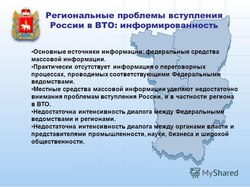 Региональные проблемы вступления России в ВТО: информированность Основные источники информации: федеральные средства массовой информации. Практически отсутствует информация о переговорных процессах, проводимых соответствующими Федеральными ведомствам