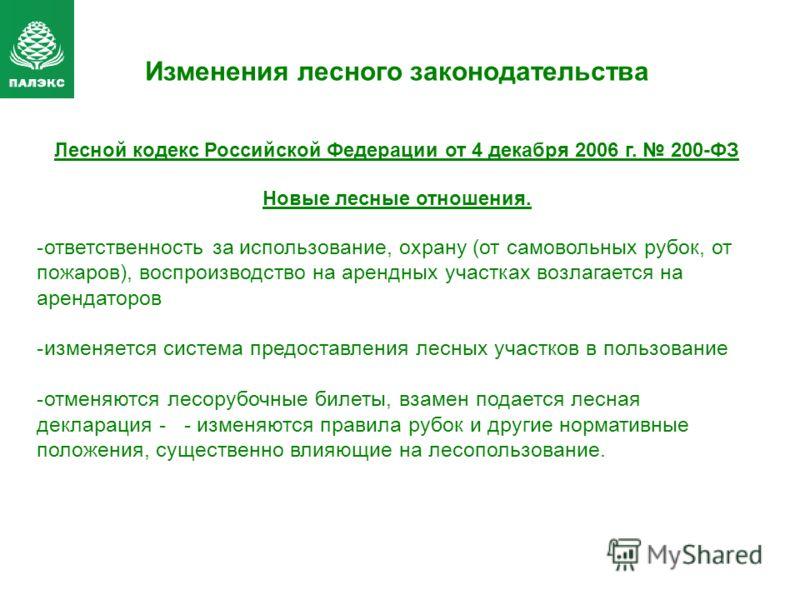 Лесной кодекс Российской Федерации от 4 декабря 2006 г. 200-ФЗ Новые лесные отношения. -ответственность за использование, охрану (от самовольных рубок, от пожаров), воспроизводство на арендных участках возлагается на арендаторов -изменяется система п