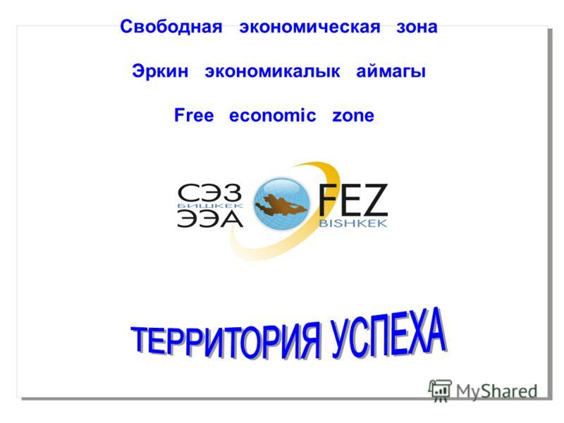 Свободная экономическая зона Эркин экономикалык аймагы Free economic zone