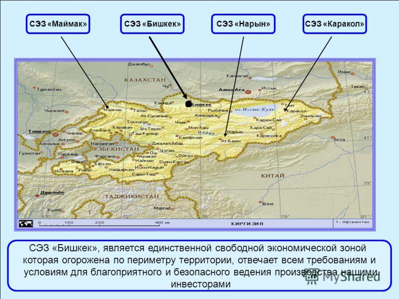 СЭЗ «Бишкек», является единственной свободной экономической зоной которая огорожена по периметру территории, отвечает всем требованиям и условиям для благоприятного и безопасного ведения производства нашими инвесторами CЭЗ «Маймак»СЭЗ «Бишкек»CЭЗ «На