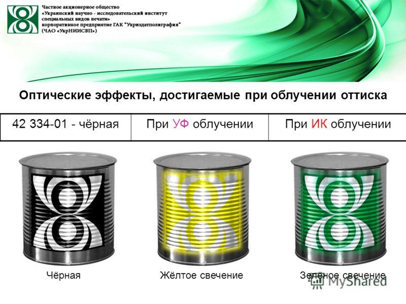 42 334-01 - чёрнаяПри УФ облученииПри ИК облучении Оптические эффекты, достигаемые при облучении оттиска Чёрная Жёлтое свечение Зелёное свечение