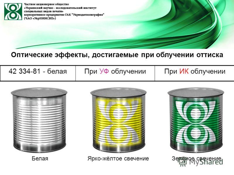 42 334-81 - белаяПри УФ облученииПри ИК облучении Оптические эффекты, достигаемые при облучении оттиска Белая Ярко-жёлтое свечение Зелёное свечение