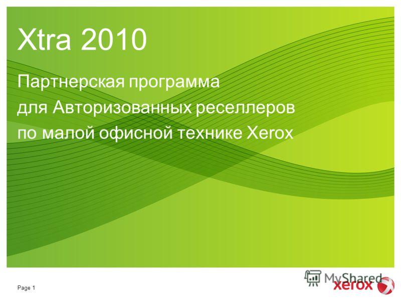 Page 1 Xtra 2010 Партнерская программа для Авторизованных реселлеров по малой офисной технике Xerox